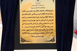 طرح  عظیم آبرسانی به جهرم از سد سلمان فارسی به بهره برداری  رسید