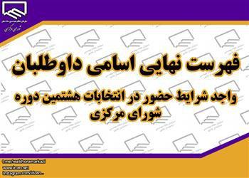 فهرست نهایی اسامی داوطلبان واجد شرایط حضور در انتخابات هشتمین دوره شورای مرکزی