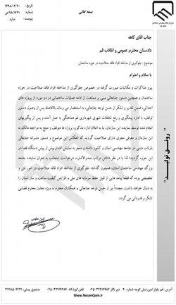 نامه تقدیر رییس سازمان به دادستان قم در خصوص جلوگیری از مداخله افراد فاقد صلاحیت در ساخت و ساز