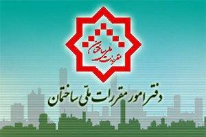 اطلاعیه ثبت نام آزمون پروانه اشتغال به کار مهندسی در مهر ماه ۹
