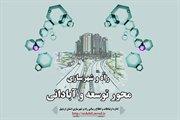 گزیده ای از رویدادهای خبری اداره کل راه و شهرسازی استان اردبیل در سه ماهه اول سال ۹۸