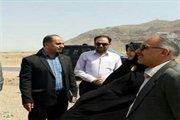 آغاز مراحل اولیه احداث اولین پارک لجستیک عمومی استان اصفهان در مبارکه