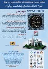 هفتمین همایش ملی مطالعات و تحقیقات نوین در حوزه علوم جغرافیا، معماری و شهرسازی ایران