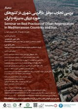 بررسی تجارب موفق بازآفرینی شهری در کشورهای حوزه دریای مدیترانه و ایران