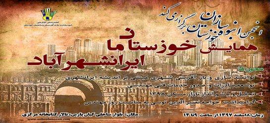 """همایش """"خوزستان ما ایرانشهر آباد"""""""