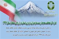 اداره کل حفاظت محیط زیست مازندران، برترین استان در ارزیابی عملکرد سال ۱۳۹۷