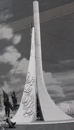 نتایج اولیه فراخوان طراحی المان میدان آزادی شهر میانه اعلام شد