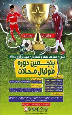 ثبت نام تیم های نوجوانان برای حضور در پنجمین دوره مسابقات فوتبال محلات شهرداری خوی آغاز شد