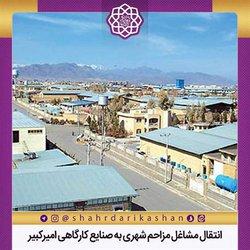 انتقال مشاغل مزاحم شهری به صنایع کارگاهی امیرکبیر