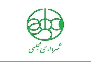 جناب آقای سید احمد هاشمی  مسئول محترم حراست شهرداری مجلسی انتصاب جنابعالی را با حفظ سمت به سرپرستی حراست شهرداری زیبا شهر تبریک عرض می نماییم.