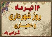 پیام تبریک به مناسبت روز شهرداریها و دهیاریها