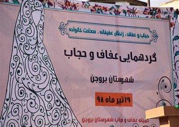 تجمع بزرگ عفاف و حجاب با همکاری شهرداری بروجن برگزار شد.