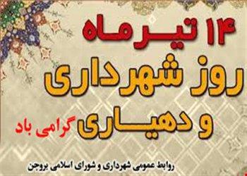 شهردار بروجن در پیامی ۱۴ تیر ماه روز شهرداری و دهیاری ها را به خادمین مردم تبریک و تهنیت گفت