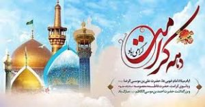 پیام تبریک شهرداری جغتای به مناسبت ولادت حضرت معصومه(س) و امام رضا(ع) و آغاز دهه کرامت