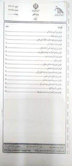 دفترچه لایحه عوارض و بهای خدمات شهرداری قوچان سال ۱۳۹۸
