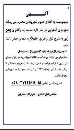 آگهی چمن زنی شهرداری صادر شد
