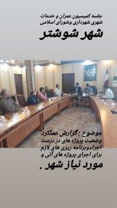 جلسه کمیسیون عمران و خدمات شهری شهرداری وشورای اسلامی شهر شوشتر