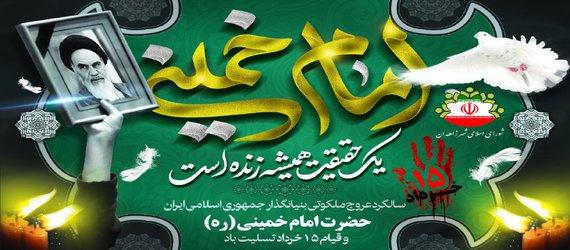 پیام اعضای شورای اسلامی شهر زاهدان در سالروز رحلت جانگداز امام خمینی(ره)