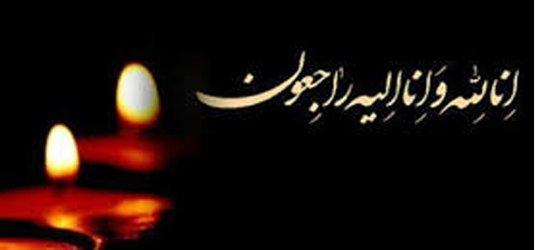 پیام تسلیت پرسنل شهرداری رضوانشهر و اعضای شورای اسلامی
