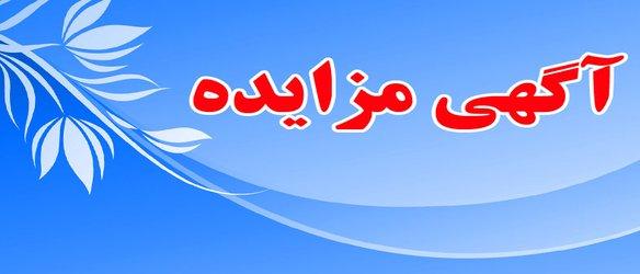 آگهی مزایده حضوری دو دستگاه ماشین آلات شهرداری