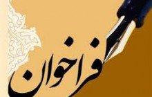 """فراخوان دهمین جشنواره تئاتر خیابانی """" شهروند"""" لاهیجان منتشر شد"""