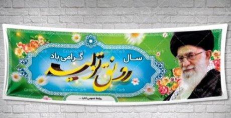 آغاز سال ۱۳۹۸ سال رونق تولید  مبارک باد - روابط عمومی شهرداری و شورای اسلامی شهر پلدختر