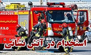 آزمون استخدام پیمانی مشاغل عملیاتی آتش نشانی ۱۳۹۸