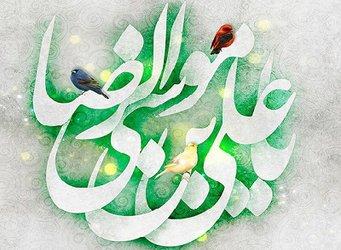 فرارسیدن یازدهم ذى القعده سالروز ولادت هشتمین امام مبارک