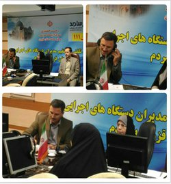 ارتباط مستقیم مدیر عامل آب و فاضلاب استان قزوین با مردم از طریق سامانه سامد