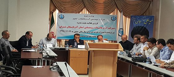 برگزاری جلسه مجمع عمومی صاحبان سهام شرکت آبفار آذربایجان شرقی