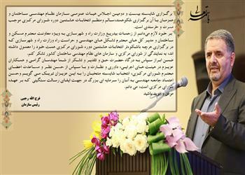 پیام تقدیر و تشکر رئیس شورای مرکزی سازمان مهندسی