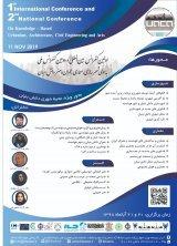 اولین کنفرانس بین المللی  ودومین کنفرانس بین المللی به سوی شهرسازی،معماری،عمران و هنر دانش بنیان