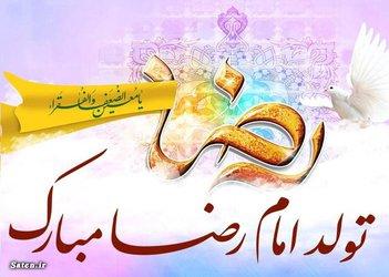 ولادت باسعادت امام رضا (ع) بر عموم شیعیان جهان مبارک باد .