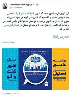 تهیه برنامه جامع شهر با همکاری شهروندان برای نخستین بار