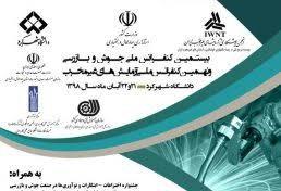 بیستمین کنفرانس ملی جوش و بازرسی و نهمین کنفرانس ملی آزمایش های غیر مخرب ایران