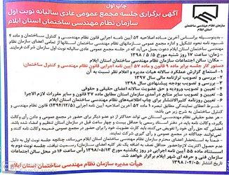 اطلاعیه برگزاری مجمع عمومی عادی سالیانه