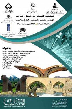 بیستمین کنفرانس ملی جوش و بازرسی و نهمین کنفرانس ملی آزمایش های غیرمخرب، آبان ۹۸،دانشگاه شهرکرد