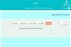 سامانه میز خدمت الکترونیک اداره کل راه و شهرسازی استان البرز راه اندازی شد.