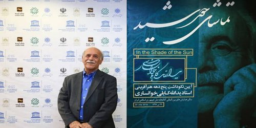 نکوداشت ۵ دهه هنرآفرینی استاد یدالله کابلی خوانساری