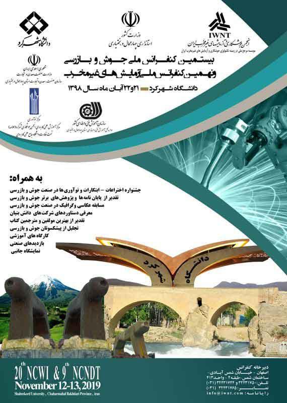 بیستمین کنفرانس ملی جوش و بازرسی و نهمین کنفرانس ملی آزمایش های غیر مخرب