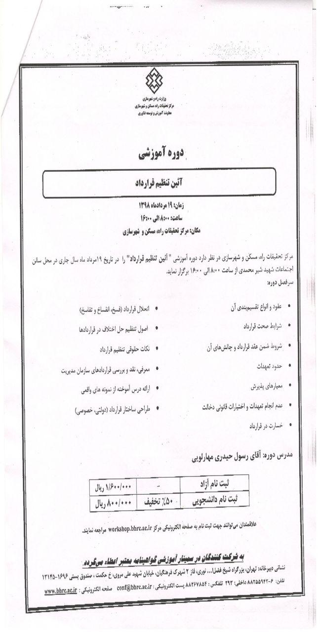 دوره آموزشی آئین نامه تنظیم قرارداد