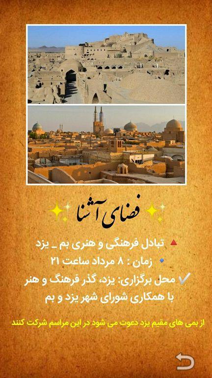 نشست تبادل فرهنگی وهنری دو شهر تاریخی بم ویزد در یزد