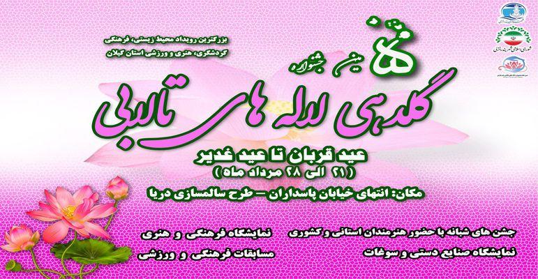 پنجمین دوره جشنواره گلدهی لاله های تالابی بندرانزلی برگزار مي گردد