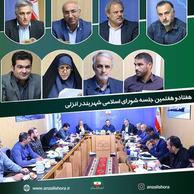 هفتادو هفتمین جلسه عادی و علنی شورای اسلامی شهر بندرانزلی