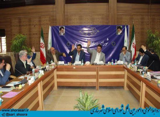 چهل و هشتمین جلسه شورای اسلامی شهر ساری
