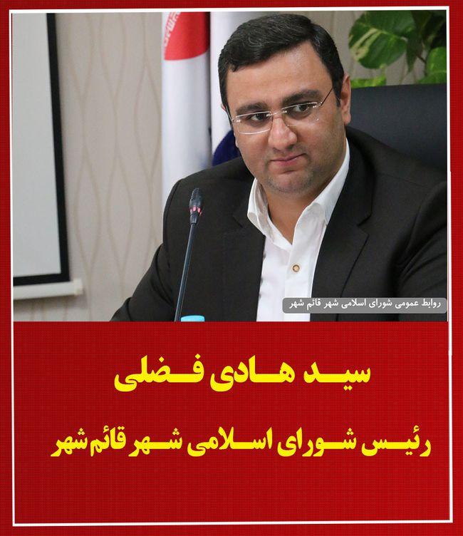 انتخاب سید هادی فضلی به عنوان رئیس جدید شورا