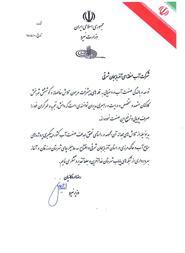 قدردانی وزیر نیرو از شرکت آب منطقه ای آذربایجان شرقی
