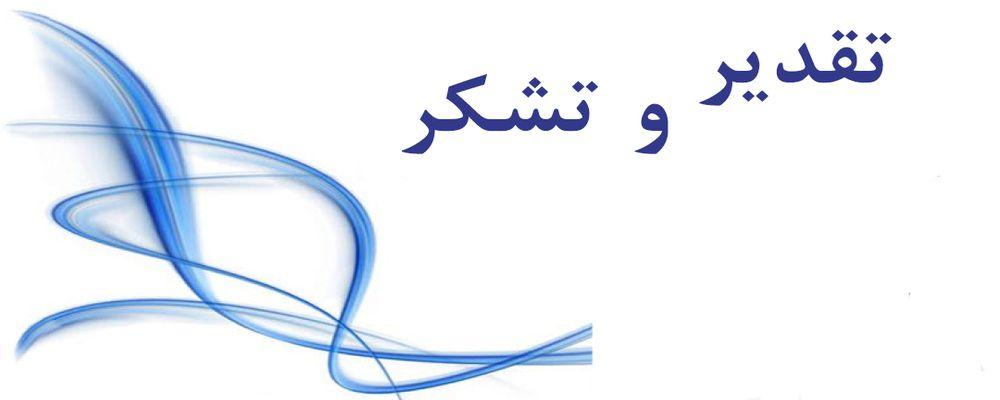 تقدیر امام جمعه از آبفا روستایی شهرستان دشت آزادگان