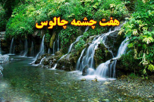 فراخوان تور یک روزه بازدید از منطقه و طبیعت هفت چشمه جاده چالوس(ظرفیت محدود)
