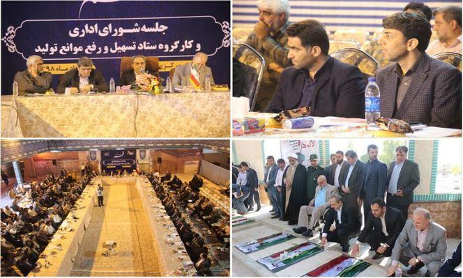 تشکیل جلسه شورای اداری استان به منظور رسیدگی به مسائل و مشکلات بخش مرکزی